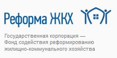 Наш раздел на reformagkh.ru