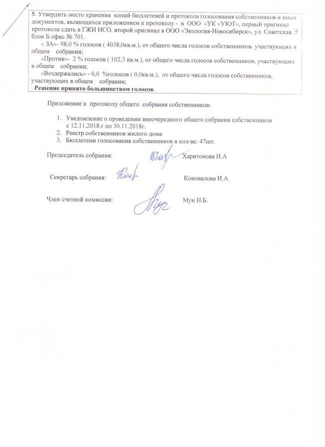Протокол №2 Внеочередного общего собрания 03.12.2018