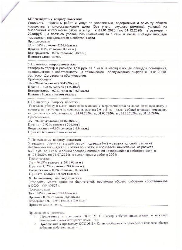 Протокол годового общего собрания 28.11.2019