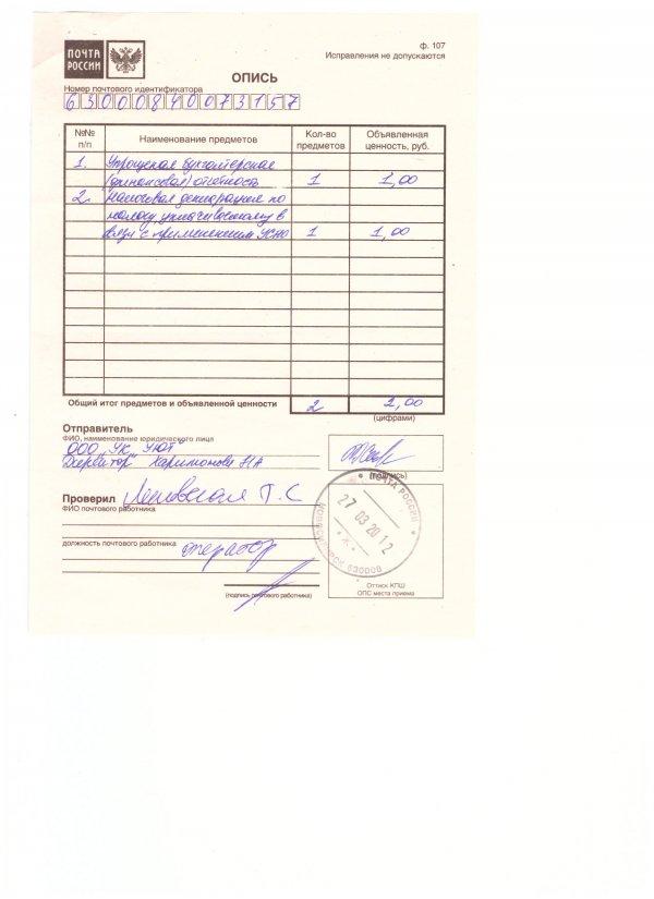 Бухгалтерская (финансовая) отчётность за 2019 год